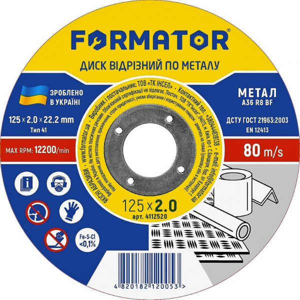 Диск отрезной по металлу 125х2.0х22.2, FORMATOR - Инсел