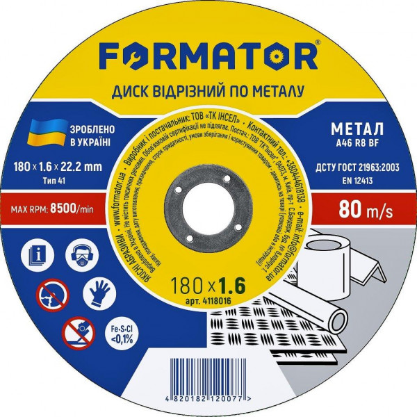 Диск отрезной по металлу 180х1.6х22.2, FORMATOR - Инсел